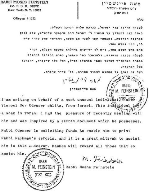 Lettre de Recommandation du Rav Moshe Feinstein, sur Le Petek