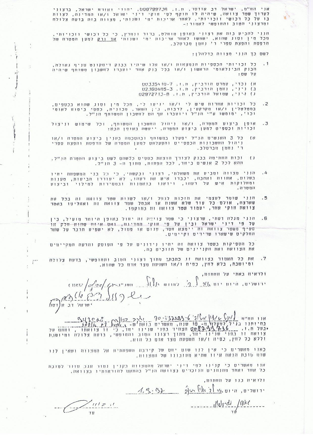 Testament de Rabbi Israël Ber Odesser, en Hébreu