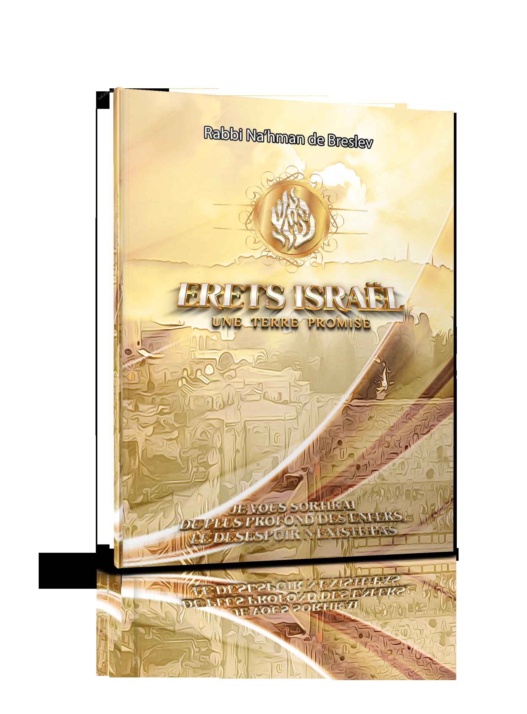 ERETS ISRAËL