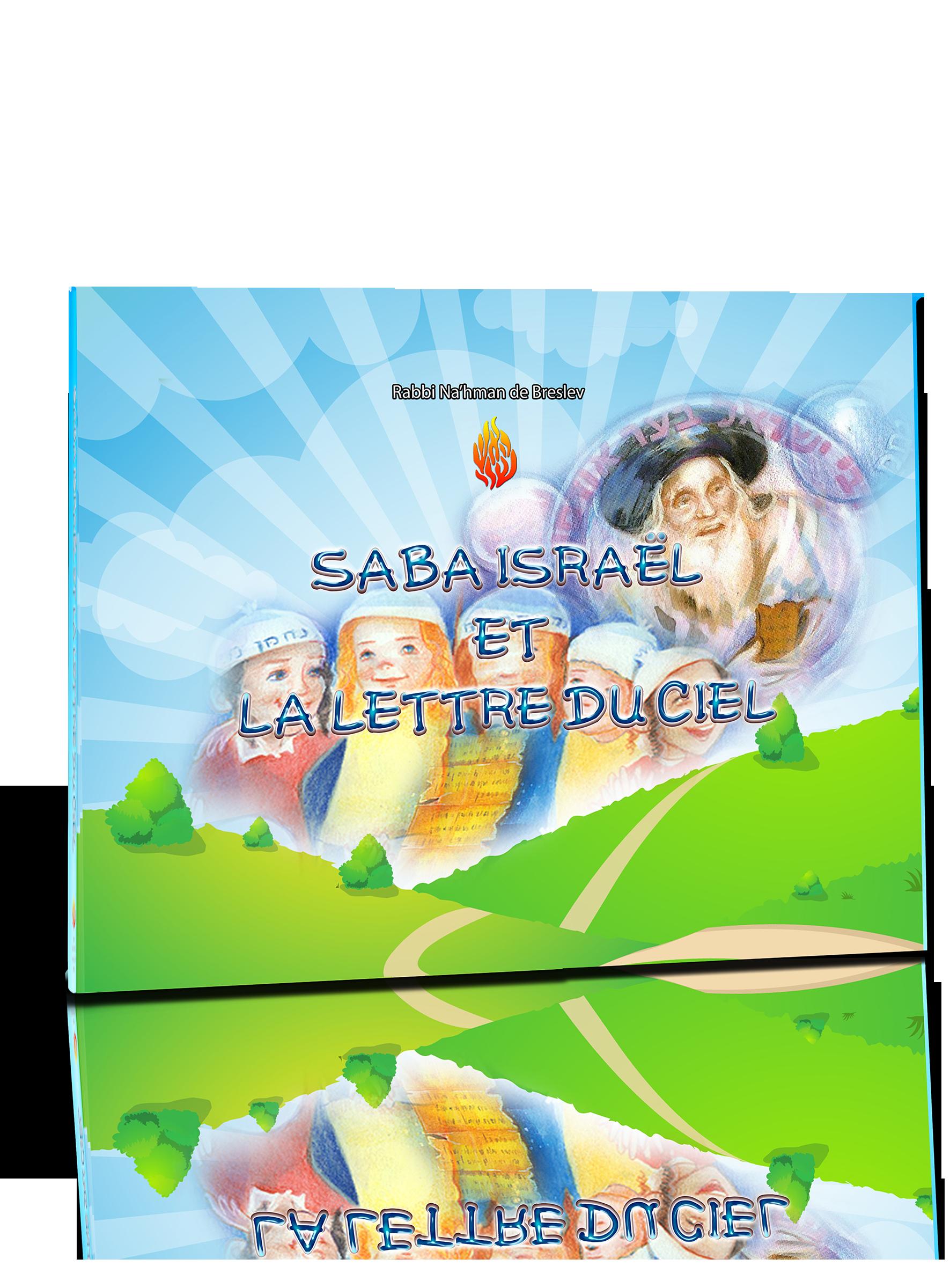 SABA ISRAEL 2 3D