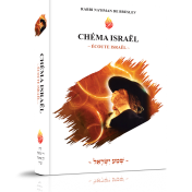 «Chéma Israël – Écoute Israël» – 26 Shekel – LES LIVRES DE RABBI NA'HMAN