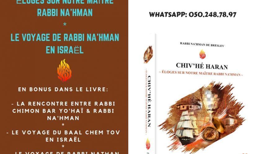 «Chiv'hé Haran – Éloges sur notre maître Rabbi Na'man» – 26 Shekel – LES LIVRES DE RABBI NA'HMAN