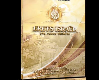 «Erets Israël, Une Terre Promise» – 10 Shekel – LES LIVRES DE RABBI NA'HMAN