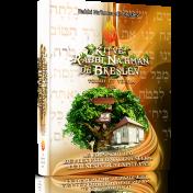 » Kitvé Rabbi Na'hman de Breslev III » – Torah et Téfila de 1 à 92 – 26 Shekels – LES LIVRES DE RABBI NA'HMAN