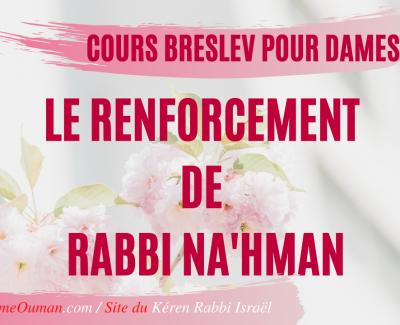 «Le renforcement de Rabbi Na'hman» – COURS BRESLEV POUR DAMES