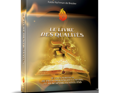«Séfer Hamidot – Le Livre des Qualités» – 26 Shekel – LES LIVRES DE RABBI NA'HMAN