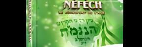 «Méchivat Néfèch – Le Réconfort de l'Âme» – 26 Shekel – LES LIVRES DE RABBI NA'HMAN