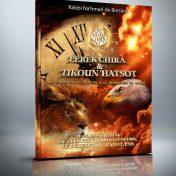 «Pérèk Chira & Tikoun 'Hatsot – Le Chant de la Création & La réparation de minuit» – 10 Shekel – LES LIVRES DE RABBI NA'HMAN