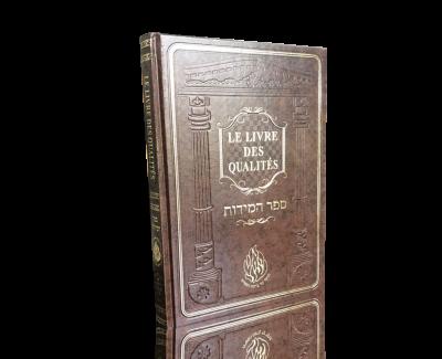 «Séfer Hamidot – Le Livre des Qualités» – Hébreu/Français – 32 Shekel – LES LIVRES DE RABBI NA'HMAN