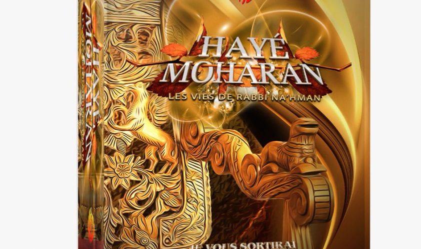 «'Hayé Moharan – Les vies de notre maître Rabbi Na'hman» – 32 Shekel – LES LIVRES DE RABBI NA'HMAN