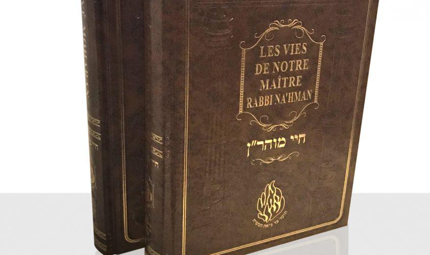 «'Hayé Moharan – Les vies de notre maître Rabbi Na'hman» – Hébreu/Français – 72 Shekels – LES LIVRES DE RABBI NA'HMAN
