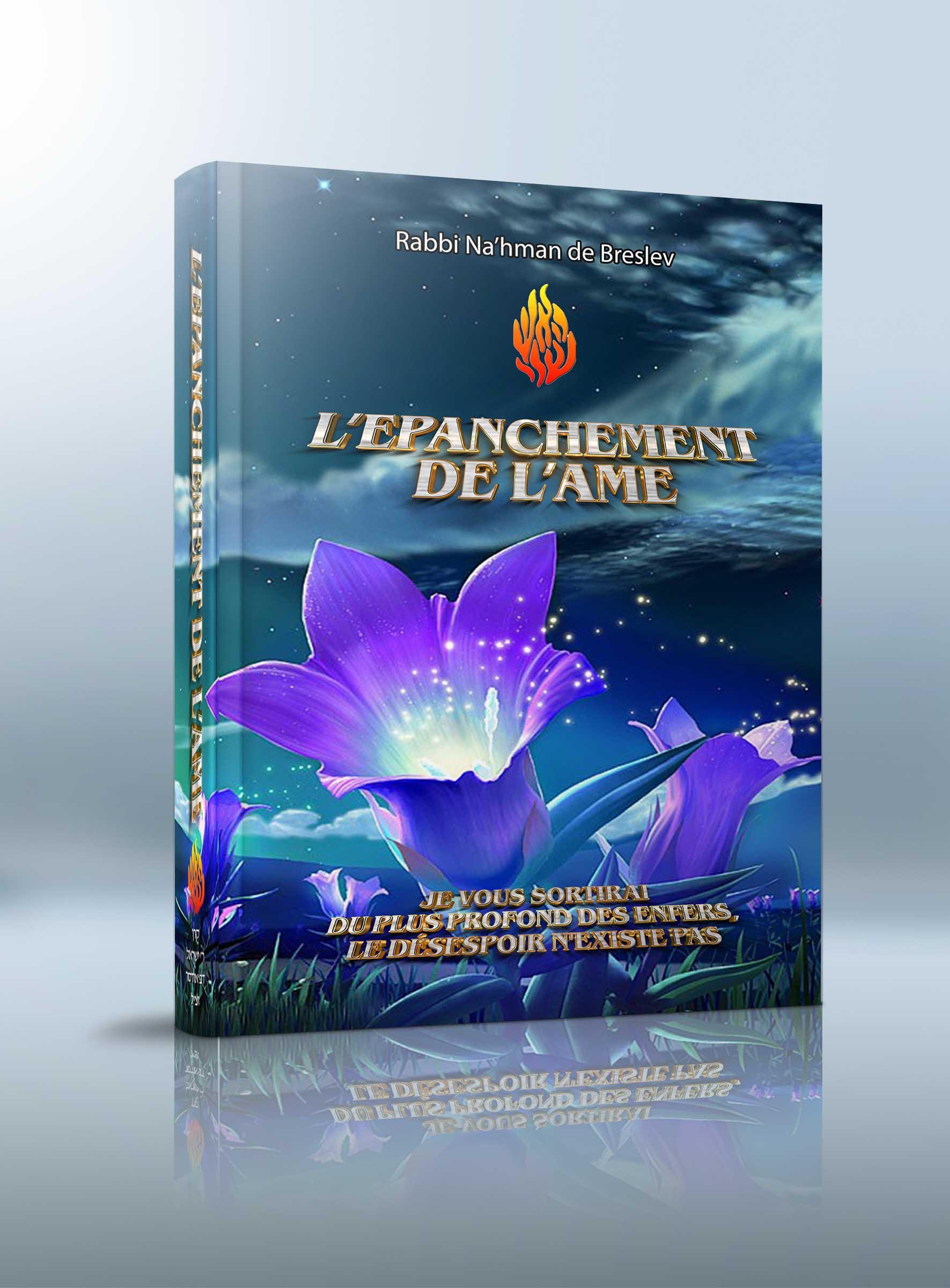 Adaptation de «L'épanchement de l'âme» – 26 Shekel – LES LIVRES DE RABBI NA'HMAN