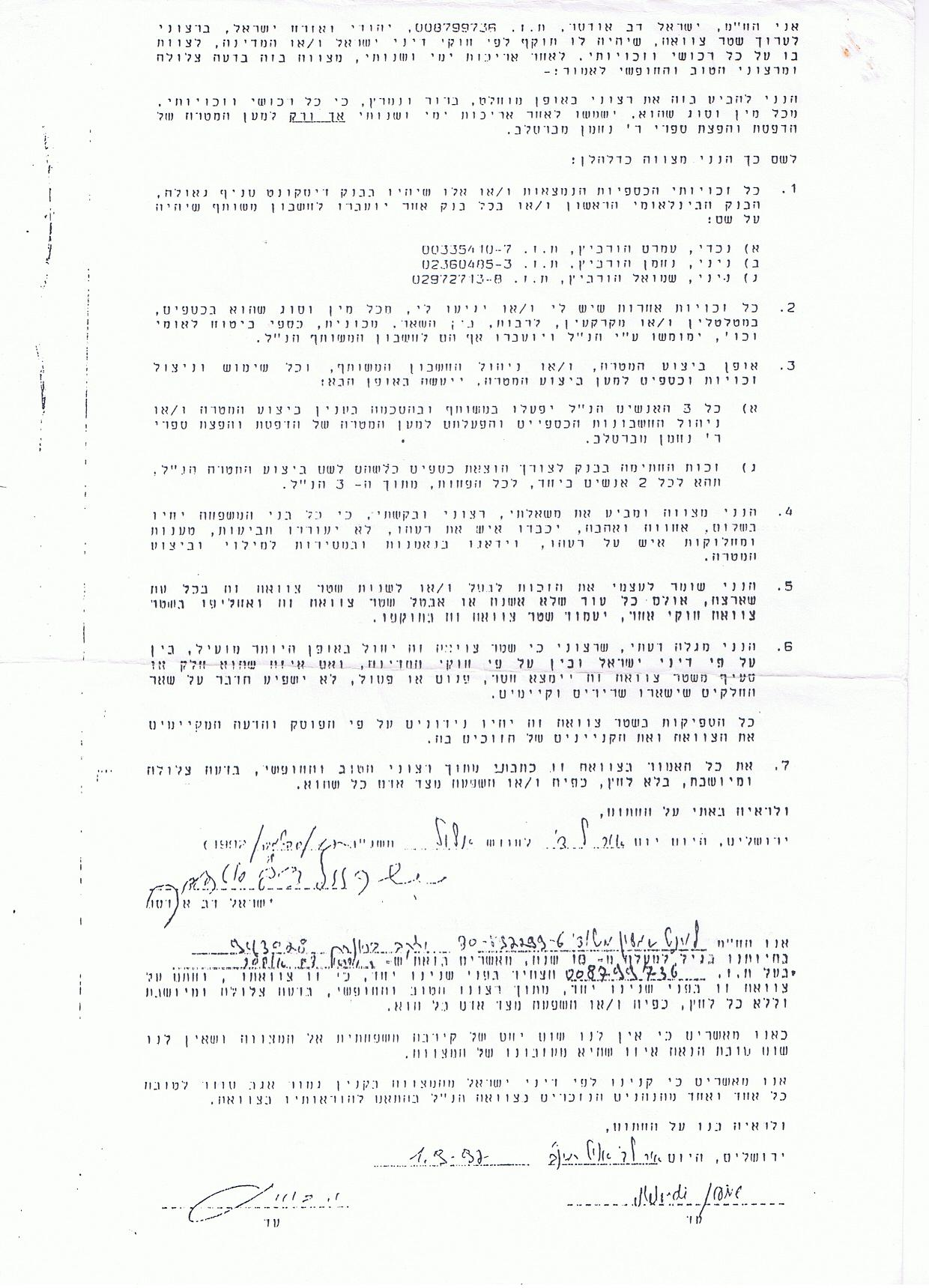 TESTAMENT DE RABBI ISRAËL DOV ODESSER – «Imprimer et Diffuser les livres de Rabbi Na'hman de Breslev»