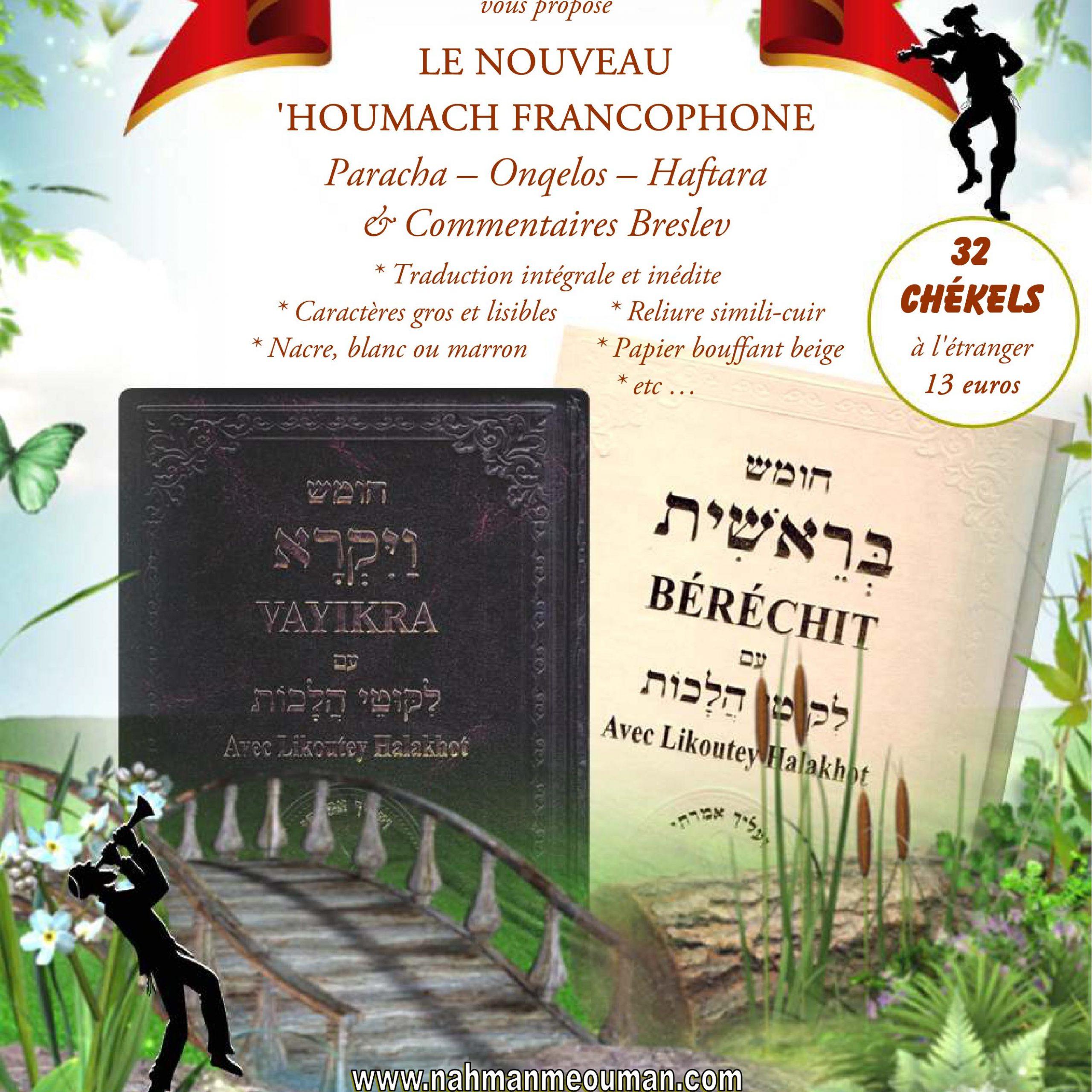 » 'Houmach Vayikra avec les commentaires du Likouté Halakhot » – Hébreu/Français – 36 Shekel – LES LIVRES DE RABBI NA'HMAN
