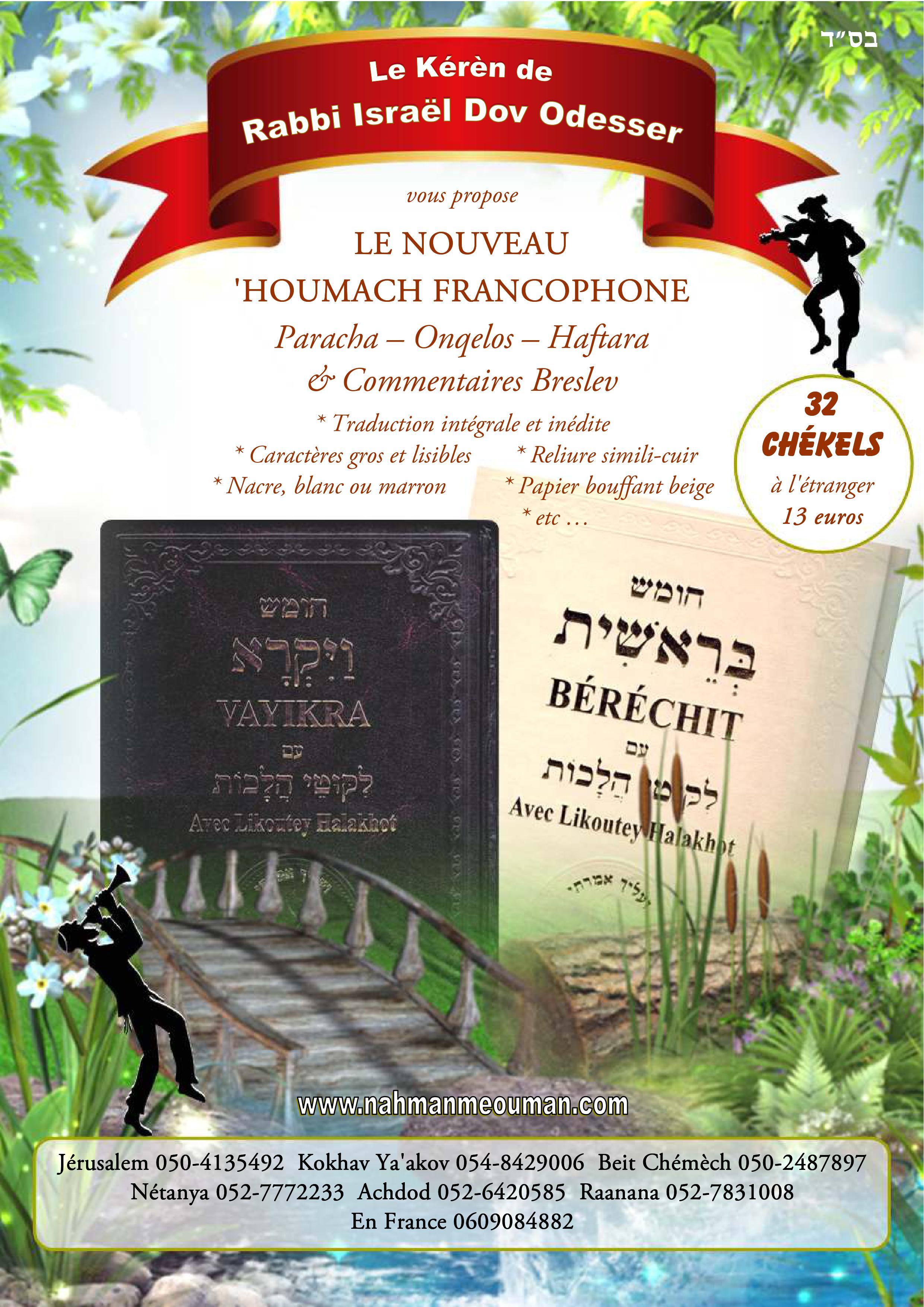 » 'Houmach Béréchit avec les commentaires du Likouté Halakhot » – Hébreu/Français – 36 Shekel – LES LIVRES DE RABBI NA'HMAN