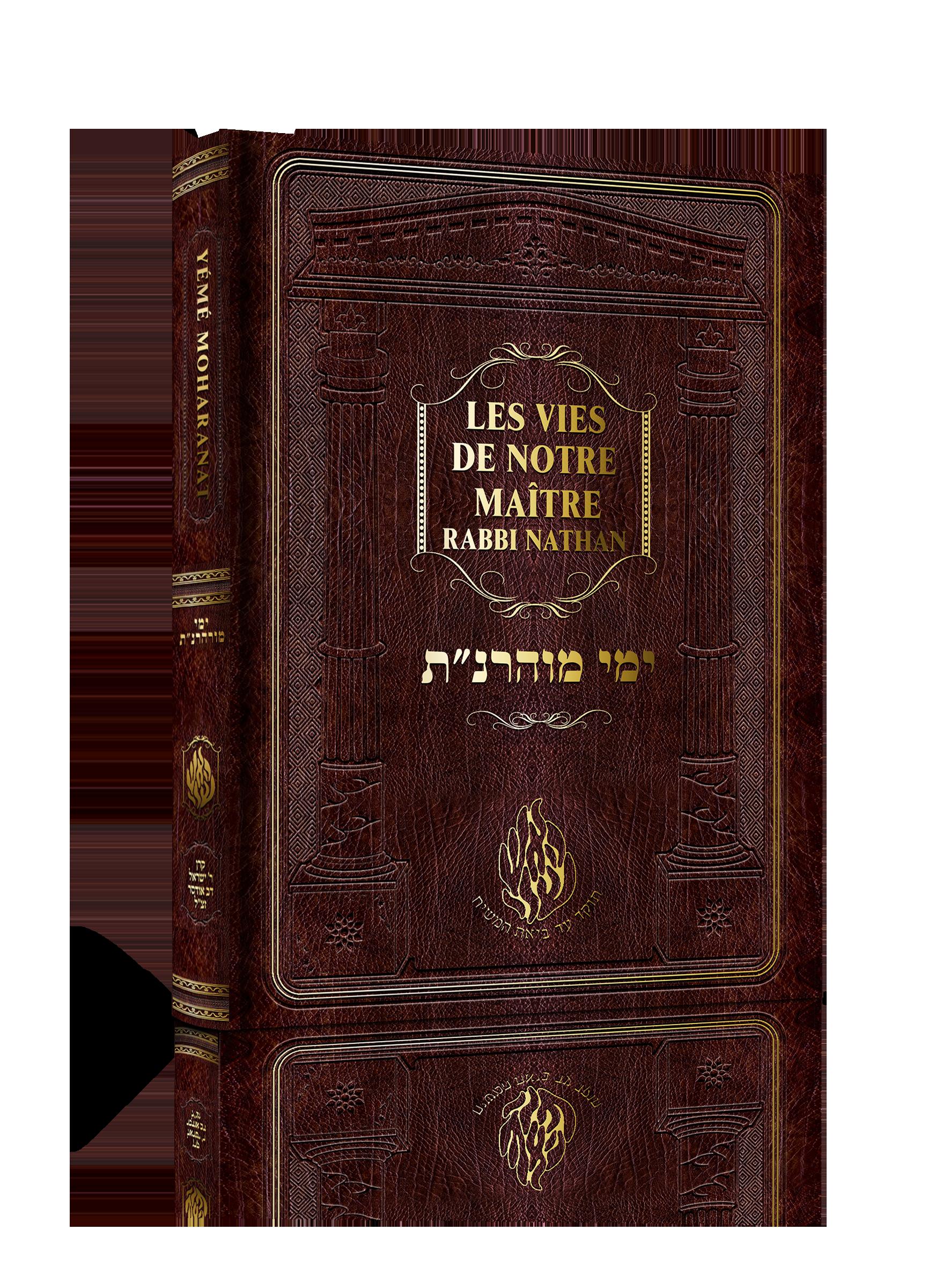 «Yémé Moharanat – Les jours de Rabbi Nathan» – Hébreu/Français – 40 Shekel – LES LIVRES DE RABBI NA'HMAN