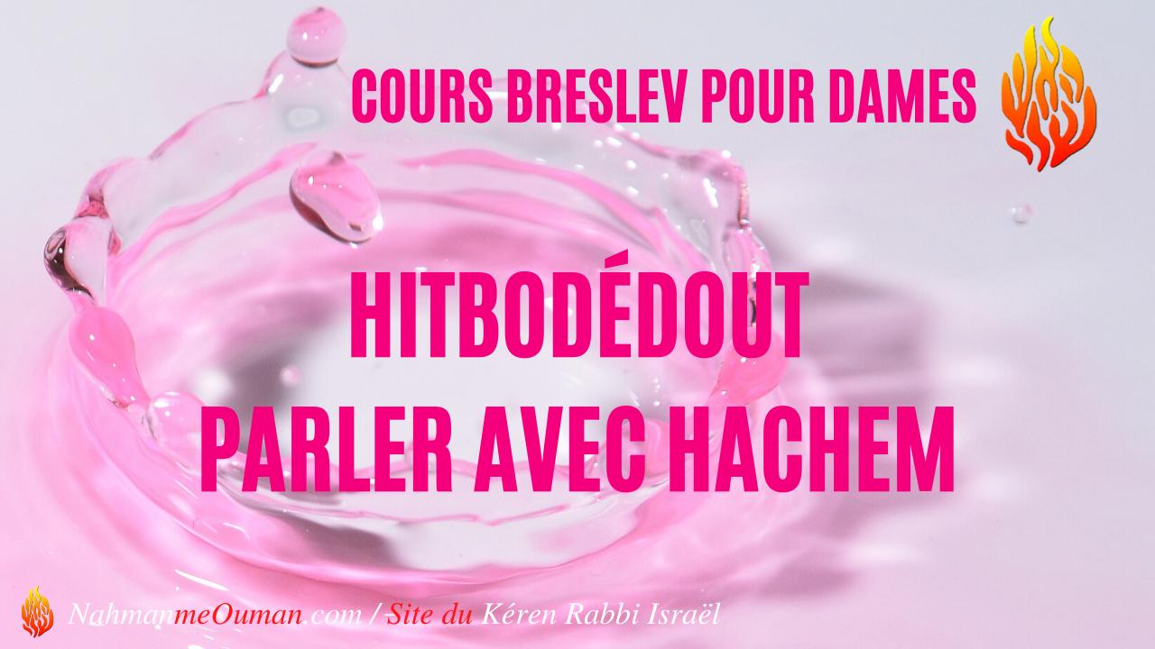 «Parler avec Hachem» – «Hitbodédout» – COURS BRESLEV POUR DAMES