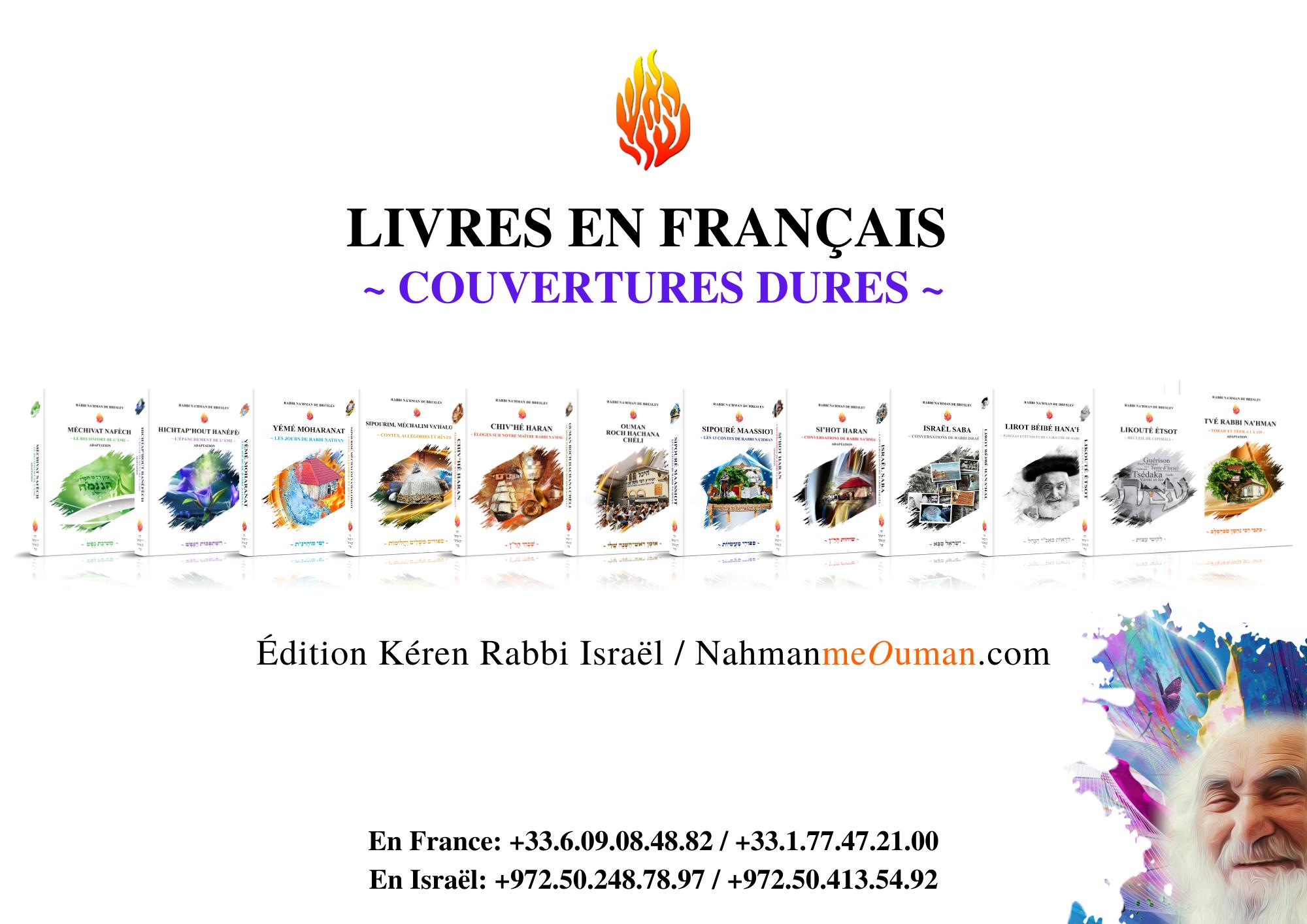 BOUTIQUE DES LIVRES DE RABBI NA'HMAN DE BRESLEV AU FORMAT DE POCHE & SIMILI-CUIR